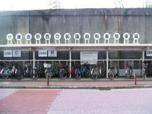 蒲田駅西口御園自転車駐車場の ...