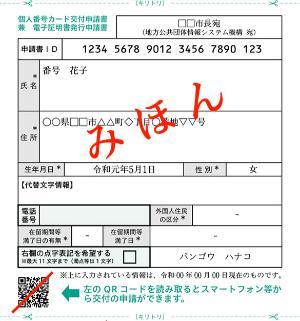 票 住民 豊島 区役所 名古屋市:区役所・支所以外、また平日以外に住民票の写しや印鑑登録証明書などの証明書を受け取れるところ、方法はありますか(中村区)
