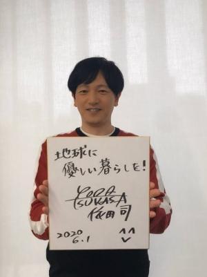 依田 さん お天気