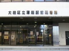 写真:蒲田駅前図書館
